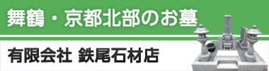 舞鶴市、京都北部のお墓なら有限会社鉄尾石材店
