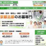 舞鶴・京都北部の石材店【鉄尾石材店】ホームページをリニューアル致しました!