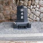 京都府舞鶴市西舞鶴寺院墓地にて洋墓(未来墓、未来)建立工事